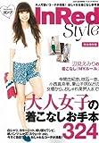 InRed Style (e-MOOK)