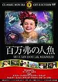 百万弗の人魚 [DVD]