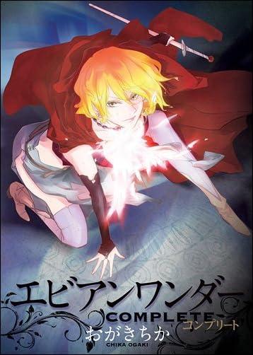エビアンワンダーコンプリート  IDコミックス ZERO-SUMコミックス)