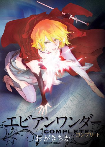 エビアンワンダーコンプリート (IDコミックス ZERO-SUMコミックス)