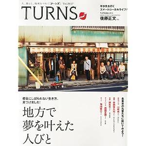 TURNS(ターンズ) VOL.4