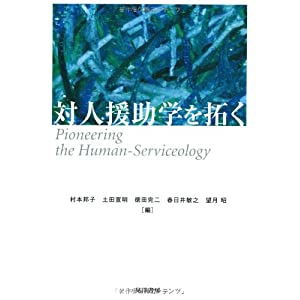 『Pioneering the Human-Serviceology』
