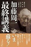 加藤周一最終講義―佛教大学 白沙会 清華大学 立命館大学