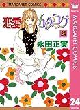 恋愛カタログ 24 (マーガレットコミックスDIGITAL)