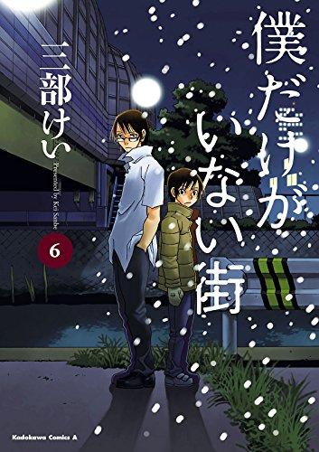 僕だけがいない街(6)<僕だけがいない街> (角川コミックス・エース)