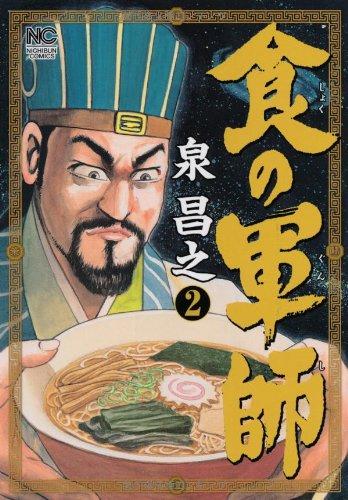 食の軍師 2巻 (ニチブンコミックス)