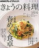 NHK きょうの料理 2013年 03月号 [雑誌]