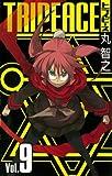トライピース(9) (ガンガンコミックス)