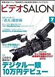 ビデオ SALON (サロン) 2012年 07月号 [雑誌]