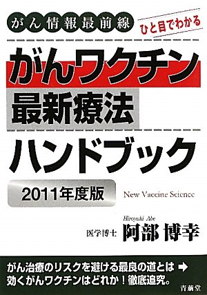 がんワクチン最新療法ハンドブック〈2011年度版〉—がん情報最前線 ひと目でわかる