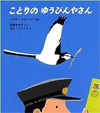 ことりのゆうびんやさん (幼児絵本ふしぎなたねシリーズ)
