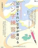 30日できれいな字が書けるペン字練習帳 (TJ MOOK)
