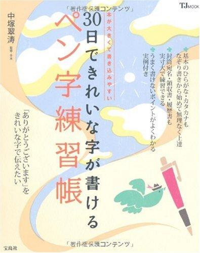 30日できれいな字が書けるペン字練習帳 (TJMOOK) [大型本]