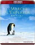 皇帝ペンギン [HD DVD]