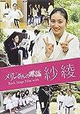 メリーさんの電話 Back Stage Film with 紗綾[DVD]