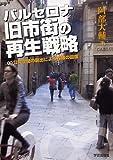 バルセロナ旧市街の再生戦略―公共空間の創出による界隈の回復