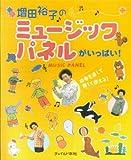 増田裕子のミュージックパネルがいっぱい!—四季を通して楽しく使える!