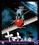 MV SERIES(ミュージックビデオ シリーズ)ヤマトよ永遠に...[Blu-ray/ブルーレイ]