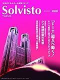 日本発の太陽光発電専門誌「ソルビストVol.6」