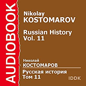 Russian History, Volume 11 [Russian Edition] Audiobook