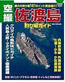 空撮佐渡島釣り場ガイド―魅力の釣り場161ポイント完全紹介! (COSMIC MOOK)