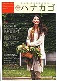 ハナカゴ vol.5 (HINODE MOOK 53)
