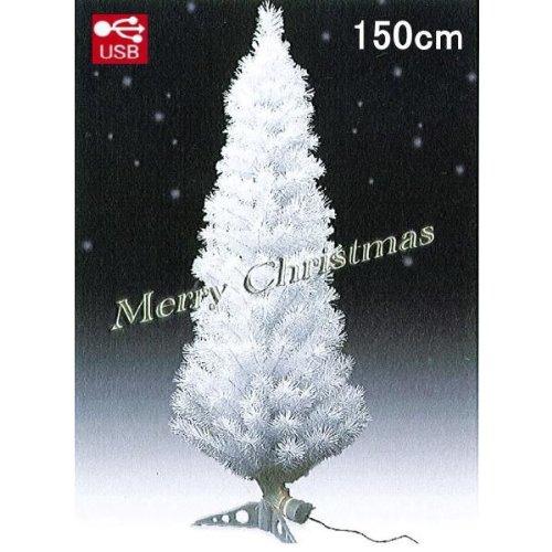 高輝度ファイバーツリー!ホワイト 【2012年NEWモデル】 ★ クリスマス ツリー 白 150cm ★ 流れるように色が変化! AC100V USB イルミネーション 電飾