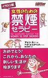 女性のための禁煙セラピー イラスト版 (ムックの本)
