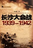 img - for 1939-1942 Battle of Changsha (Chinese Edition) book / textbook / text book