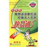img - for Students used the classic celebrity famous proverb twisters Autotoll (illustrations of the New Curriculum)(Chinese Edition) book / textbook / text book