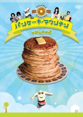 パンケーキ・マウンテン vol. 2 [DVD]