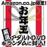 【Amazon.co.jp限定】お年玉DVD7