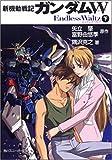 新機動戦記ガンダムW Endless Waltz (下) (角川スニーカー文庫 0-72)