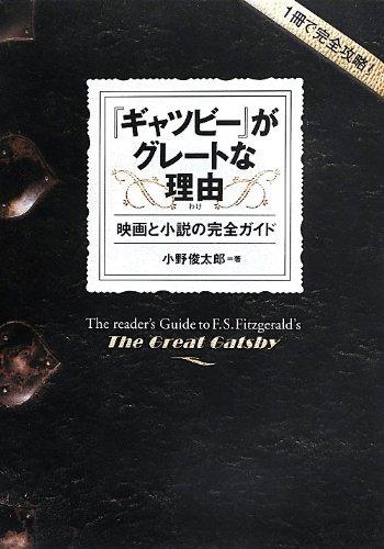『ギャツビー』がグレートな理由: 映画と小説の完全ガイド ()