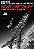 """ツポレフTu-128 """"フィドラー″"""