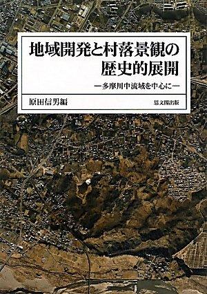 地域開発と村落景観の歴史的展開
