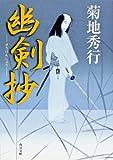 幽剣抄 (角川文庫)