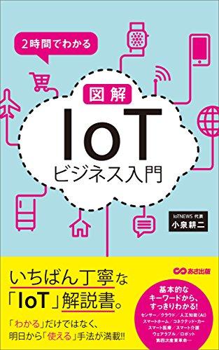2時間でわかる 図解「IoT」ビジネス入門の詳細を見る
