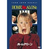 ホーム・アローン [DVD]