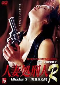 人妻処刑人R mission2 汚された絆 [DVD]