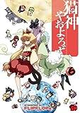 猫神やおよろず 6 (チャンピオンREDコミックス)