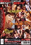 バリューFUCK!!!デジモで舌使いクッキリ御奉仕フェラ15人 [DVD]