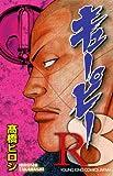 キュ-ピ- R8 (YKコミックス・JAPAN)