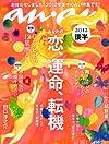 an・an (アン・アン) 2012年 7/4号 [雑誌]