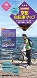 京都自転車マップ 京都郊外版