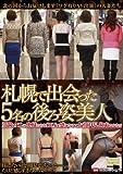 札幌で出会った5名の後ろ姿美人 (SRD-21) [DVD][アダルト]