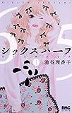 シックス ハーフ 1 (りぼんマスコットコミックス クッキー)