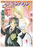 ラブタンバリン 1(紙とダイヤモンド) (ダイトコミックス)