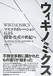 ウィキノミクス