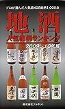 地酒人気銘柄ランキング(2009~10年版)